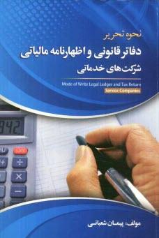 www.payane.ir - نحوه تحرير دفاتر قانوني و اظهارنامه مالياتي شركتهاي خدماتي