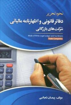 www.payane.ir - نحوه تحرير دفاتر قانوني و اظهارنامه مالياتي شركتهاي بازرگاني
