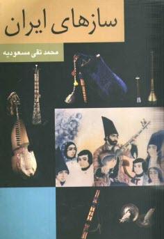www.payane.ir - سازهاي ايران