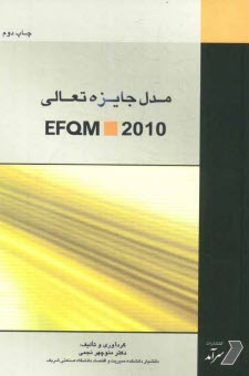 www.payane.ir - مدل جايزه تعالي EFQM 2010