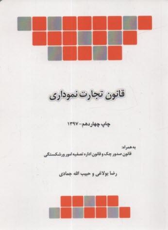 www.payane.ir - قانون تجارت (نموداري)