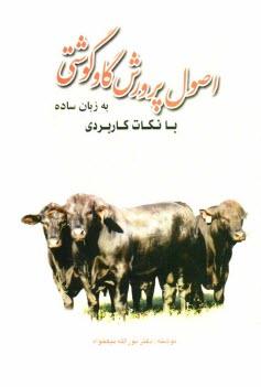 www.payane.ir - اصول پرورش گاو گوشتي: به زبان ساده همراه با نكات كاربردي