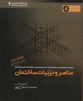 www.payane.ir - عناصر و جزئيات ساختمان