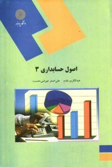 www.payane.ir - اصول حسابداري (3) (رشته حسابداري)