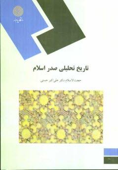 www.payane.ir - تاريخ تحليلي صدر اسلام (رشته معارف اسلامي)
