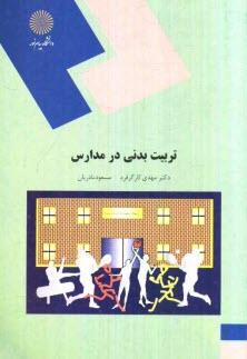 www.payane.ir - تربيتبدني در مدارس (رشته تربيت بدني و علوم ورزشي)