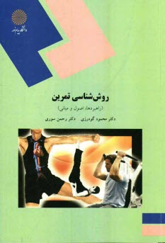www.payane.ir - روششناسي تمرين (راهبردها، اصول و مباني) رشته تربيتبدني