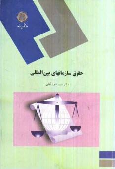 www.payane.ir - حقوق سازمانهاي بينالمللي (گروه حقوق)