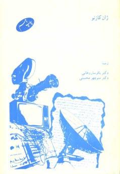 www.payane.ir - جامعهشناسي وسايل ارتباط جمعي