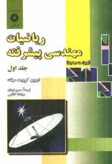 www.payane.ir - رياضيات مهندسي پيشرفته