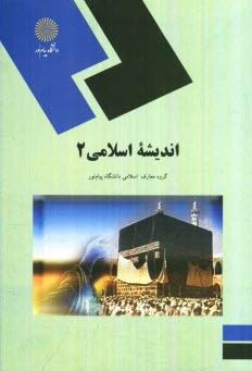 www.payane.ir - انديشه اسلامي 2 (كليه رشتهها)