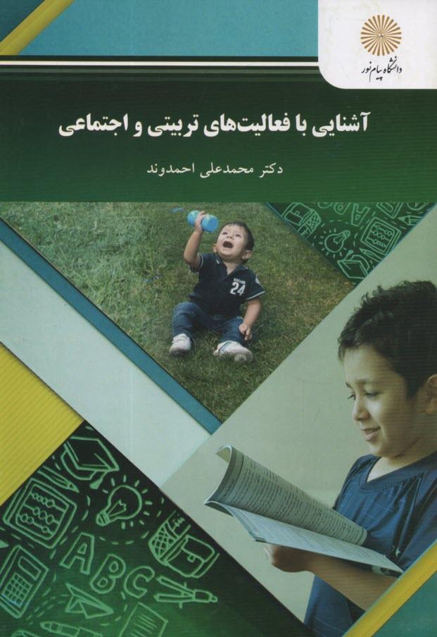 www.payane.ir - آشنايي با فعاليتهاي تربيتي و اجتماعي (رشته علوم تربيتي)