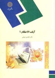 www.payane.ir - آيات الاحكام (1) (رشته الهيات و معارف اسلامي)