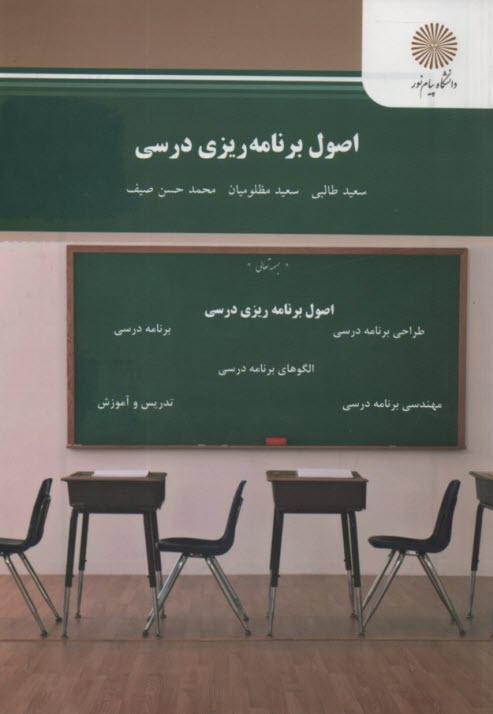 www.payane.ir - اصول برنامهريزي درسي (رشته علوم تربيتي)