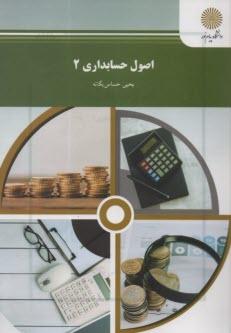 www.payane.ir - اصول حسابداري (2) (رشته حسابداري)