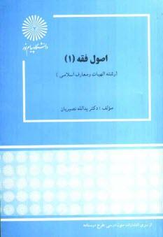 www.payane.ir - اصول فقه 1 (رشته الهيات و معارف اسلامي)