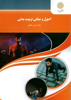 www.payane.ir - اصول و مباني تربيتبدني (رشته تربيتبدني و علوم ورزشي)