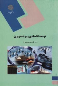 www.payane.ir - توسعه اقتصادي و برنامهريزي (رشته حسابداري و مديريت)
