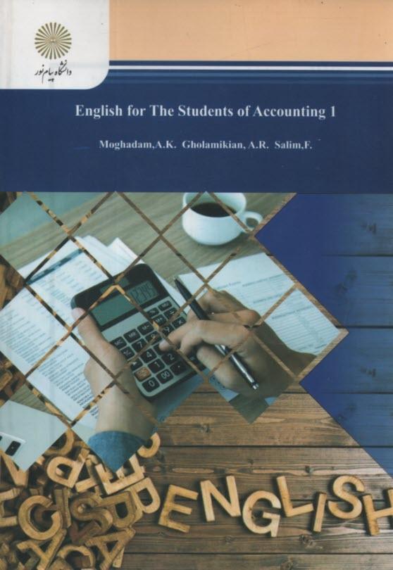 www.payane.ir - زبان تخصصي حسابداري (1): (رشته حسابداري)