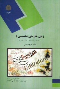 www.payane.ir - زبان خارجي تخصصي 1 (كارشناسي ارشد زبان و ادبيات فارسي)