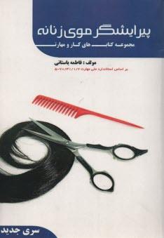 www.payane.ir - پيرايشگر موي زنانه براساس استاندارد جديد...