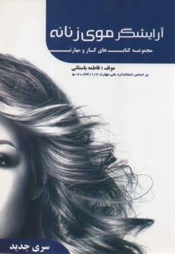 www.payane.ir - آرايشگر موي زنانه