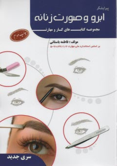 www.payane.ir - پيرايشگر ابرو و صورت زنانه براساس استاندارد 70/32/1/2-5