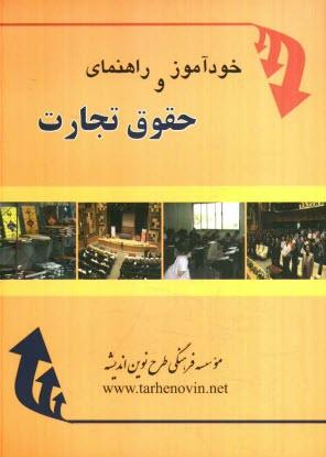 www.payane.ir - خودآموز و راهنماي حقوق تجارت