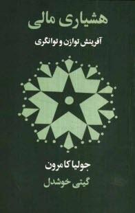 www.payane.ir - هشياري مالي: 90 روز تا رهايي مالي