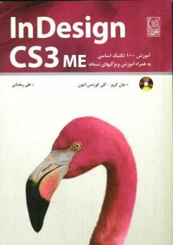 www.payane.ir - Indesign CS3 ME: آموزش 100 تكنيك اساسي به همراه آموزش ويژگيهاي نسخه ME