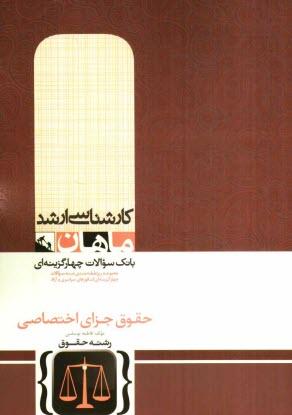 www.payane.ir - حقوق جزاي اختصاصي (گروه حقوق)