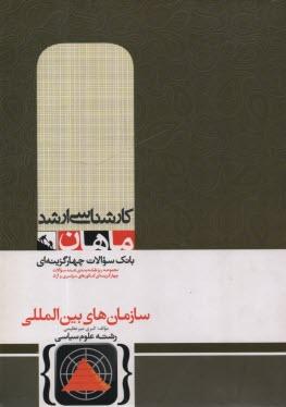 www.payane.ir - سازمانهاي بينالمللي: كارشناسي ارشد گروه علوم سياسي