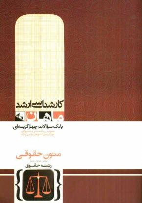 www.payane.ir - متون حقوقي