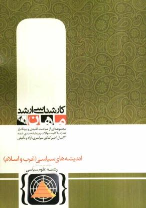 www.payane.ir - انديشههاي سياسي غرب اسلام