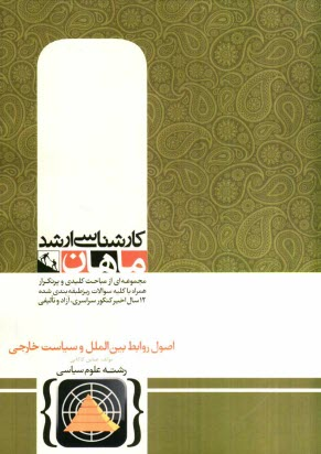 www.payane.ir - اصول روابط بينالملل و سياست خارجي: كارشناسي ارشد گروه علوم سياسي