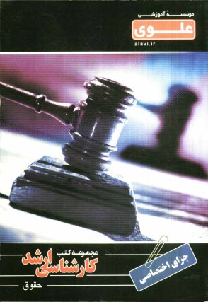 www.payane.ir - حقوق جزاي اختصاصي: ويژه گروه علوم انساني شامل: شرح درس، نكته، مثالهاي حل شده، نكات كليدي، تستهاي طبقهبندي شده ...