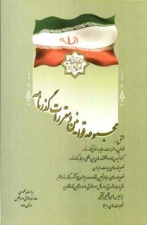 www.payane.ir - مجموعه قوانين و مقررات گذرنامه مشتمل بر: قوانين و مقررات مرتبط به انواع گذرنامه ...