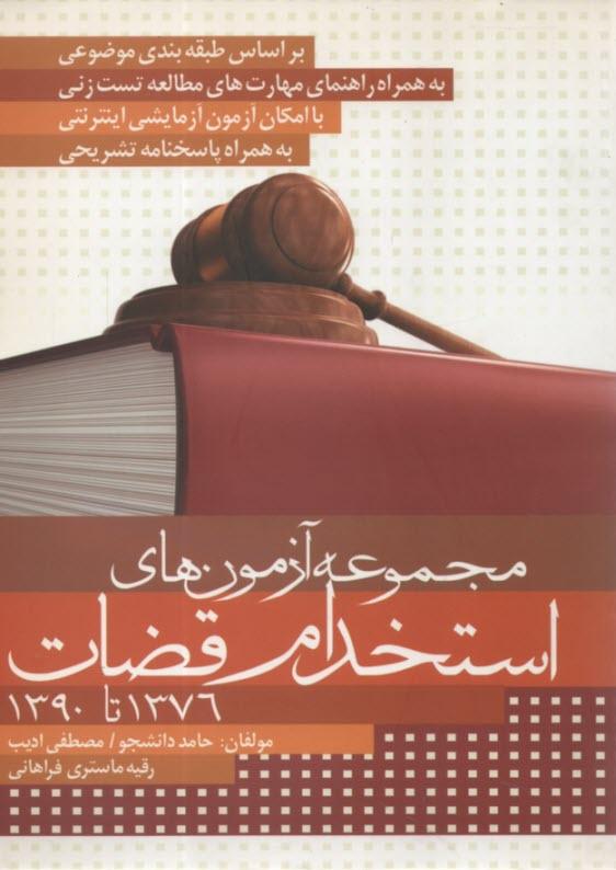 www.payane.ir - مجموعه آزمونهاي استخدام قضات 1376 - 1390 با پاسخهاي تشريحي و تحليلي