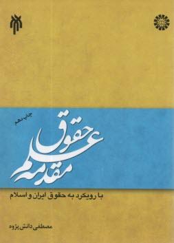 www.payane.ir - مقدمه علم حقوق با رويكرد به حقوق ايران و اسلام