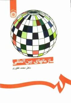 www.payane.ir - سازمانهاي بينالمللي