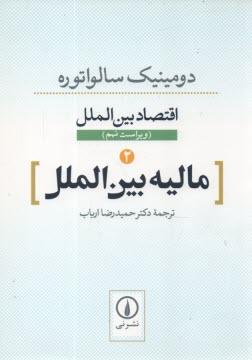 www.payane.ir - ماليه بينالملل