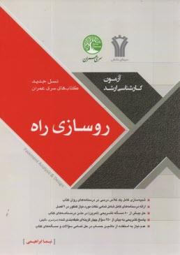 www.payane.ir - روسازي راه