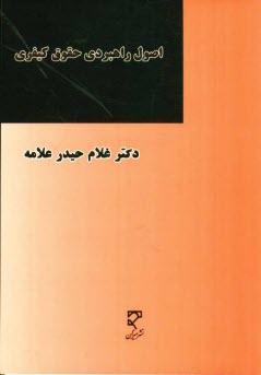 www.payane.ir - اصول راهبردي حقوق كيفري: در قوانين اساسي ايران و افغانستان در پرتو اسناد بينالمللي