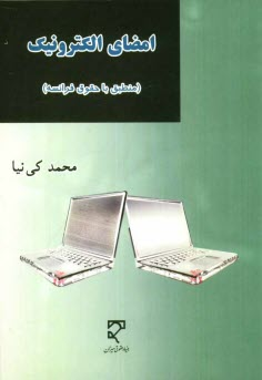 www.payane.ir - امضاي الكترونيك