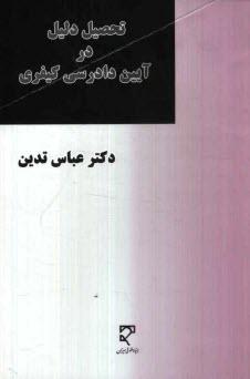 www.payane.ir - تحصيل دليل در آيين دادرسي كيفري (مطالعه تطبيقي در حقوق ايران و فرانسه)