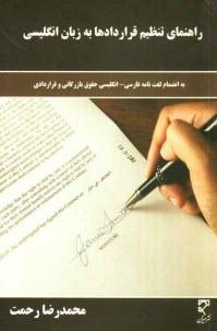 www.payane.ir - راهنماي تنظيم قراردادها به زبان انگليسي: فرهنگ اصطلاحات قراردادي و بازرگاني بينالمللي