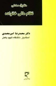 www.payane.ir - حقوق مدني نظام مالي خانواده