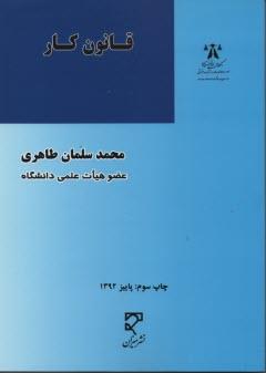 www.payane.ir - قانون كار در نظم حقوقي كنوني
