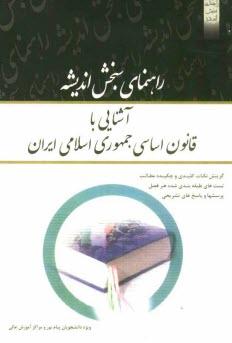 www.payane.ir - آشنايي با قانون اساسي جمهوري اسلامي ايران
