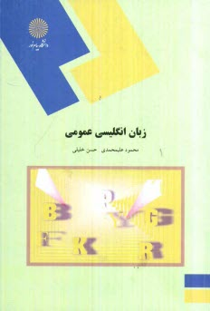 www.payane.ir - زبان انگليسي عمومي (رشته زبان انگليسي)